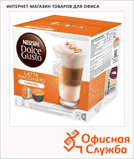 фото: Кофе в капсулах Latte Macchiato Caramel 16шт