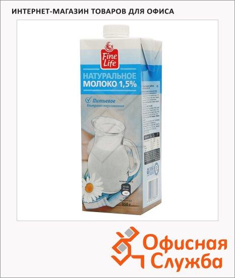 Молоко Fine Life 1.5%, 950г, ультрапастеризованное