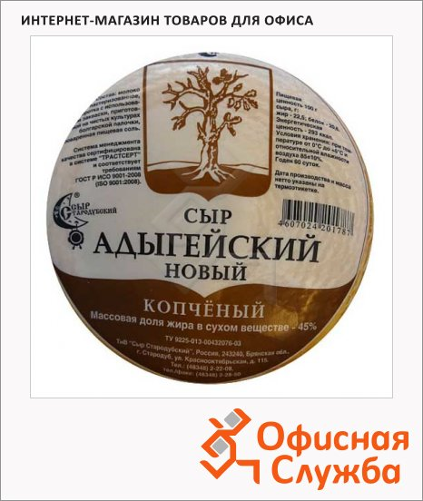 фото: Сыр копченый Стародубский Адыгейский 45% кг