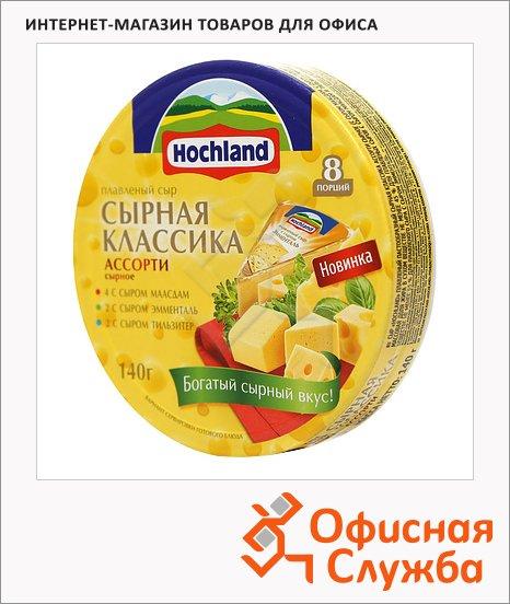 Сыр плавленый Hochland ассорти, 55%, 140г