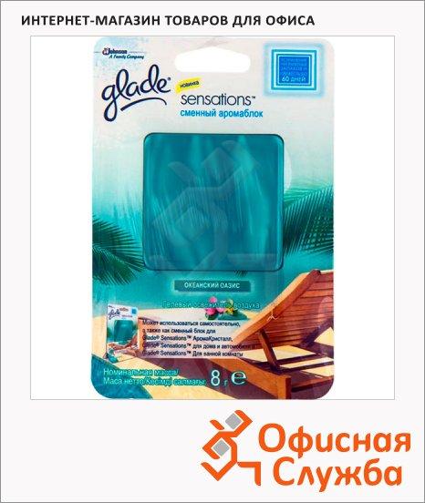 Освежитель воздуха гелевый Glade Sensations океанский оазис, 8г, сменный аромаблок