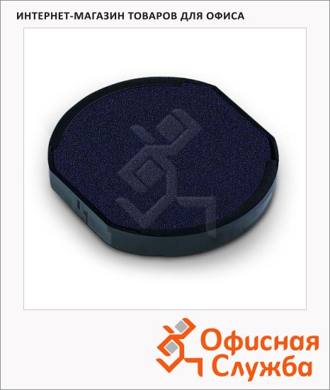 фото: Сменная подушка круглая Trodat для Trodat 46045/46145 фиолетовая