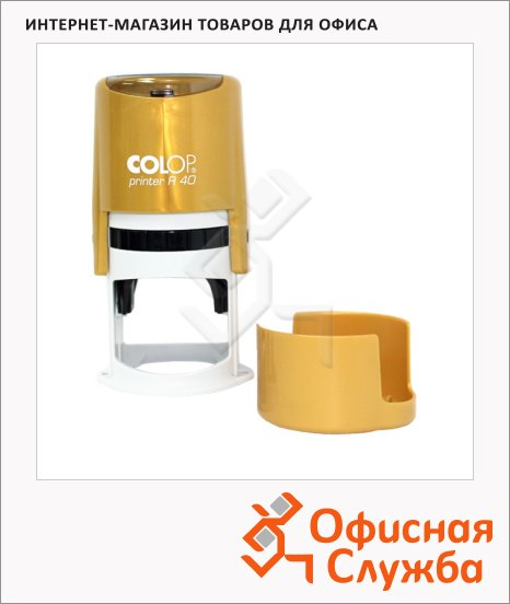 фото: Оснастка для круглой печати Colop Printer d=40мм с крышкой, золотистая