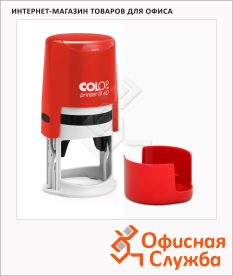 Оснастка для круглой печати Colop Printer d=40мм, с крышкой, красная
