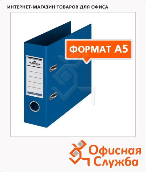 Папка-регистратор А5 Durable синяя, 70 мм, 3113-07