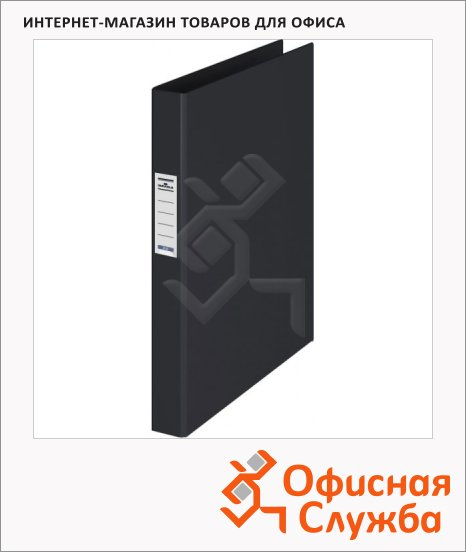 Папка на 2-х кольцах А4 Durable черная, 35 мм, 3130-01