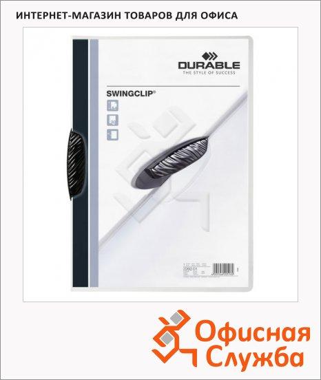 Пластиковая папка с клипом Durable Swingclip Color черная, А4, до 30 листов, 2260-01