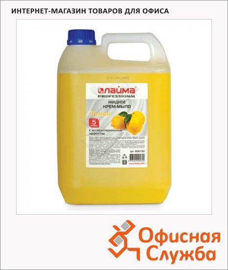 фото: Жидкое крем-мыло Лайма Professional 5л с антибактериальным эффектом, лимон, 600190