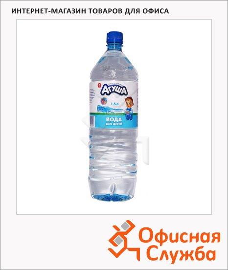 Вода питьевая Агуша Детская без газа, ПЭТ, 1.5л