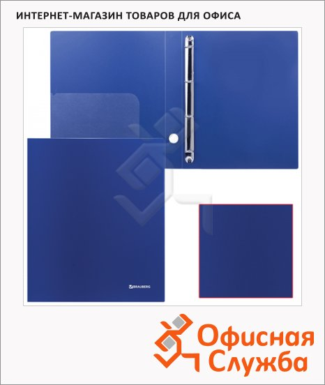 фото: Папка на 4-х кольцах А4 Brauberg темно-синяя 40 мм