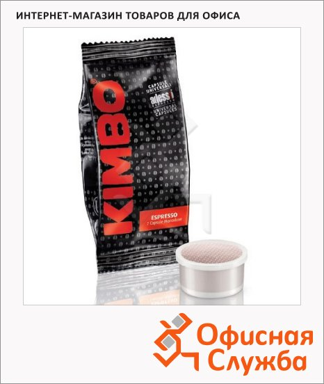 Кофе в капсулах Kimbo Espresso 100шт