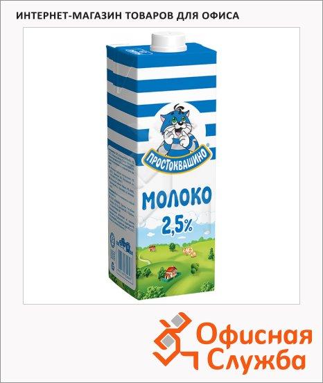 фото: Молоко Простоквашино 2.5% 950г, ультрапастеризованное