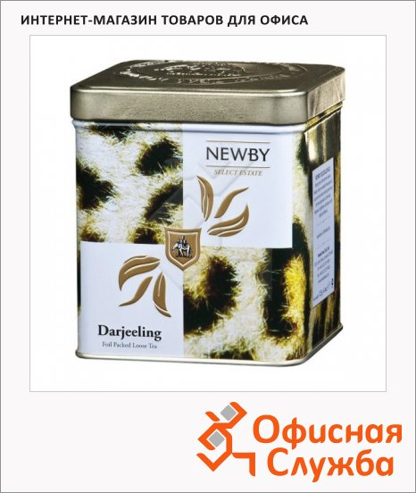 Чай Newby Safari Darjeeling (Дарджилинг), черный, листовой, 125 г, ж/б