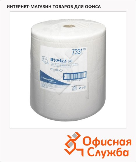 Протирочные салфетки Kimberly-Clark WypAll L40 7331, в рулоне, 1000шт, 3 слоя, белые