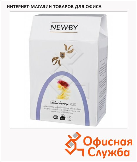 Чай Newby Artisan Blueberry (Артисан Блюберри), связанный, 20 шариков