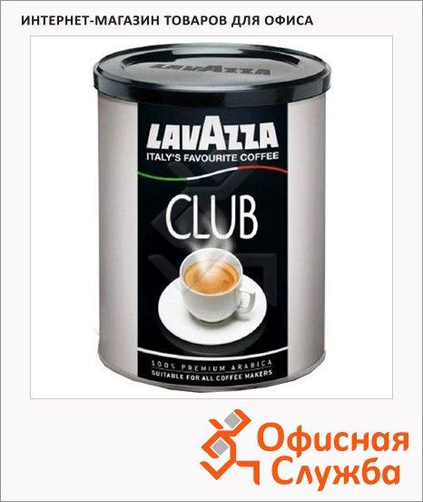 Кофе молотый Lavazza Club 250г, ж/б