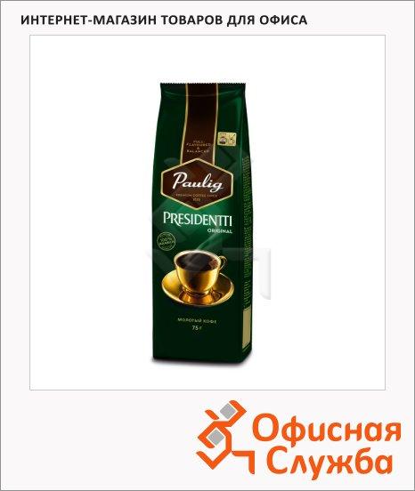 Кофе молотый Paulig Presidenti Original 75г, пачка