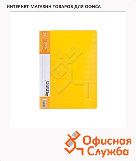 фото: Пластиковая папка с зажимом Brauberg Contract желтая А4