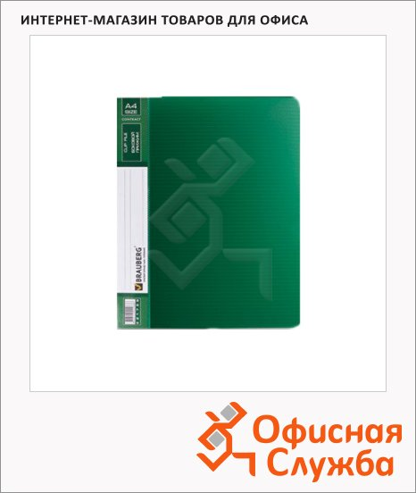 Папка пластиковая с зажимом Brauberg Contract зеленая, А4, 0.7мм