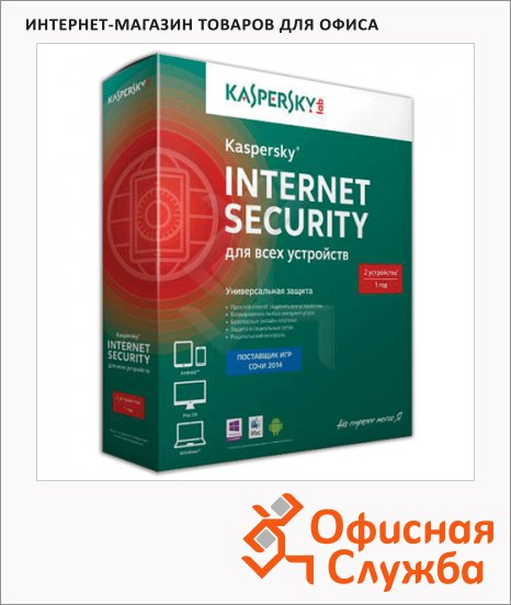 фото: Антивирус Kaspersky Internet Security 2 ПК/1 год