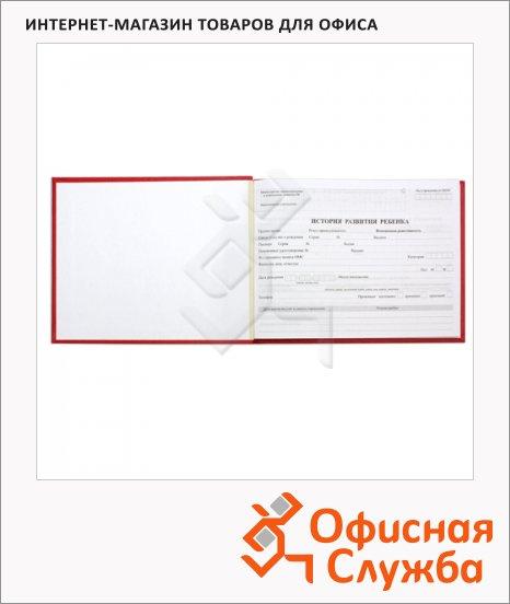 Бланк Медицинская карта ребенка А5, офсет, карт.обл., 32л, красная, (ф.026/у)