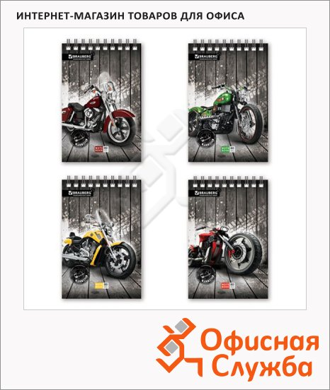 ������� Brauberg Wild Bikes, A5, 80 ������, � ������, �� �������, ���������� ������, ������� 4 ����