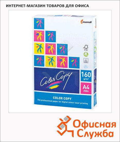 Бумага для принтера Color Copy А4, белизна 161%CIE, 250 листов, 160г/м2