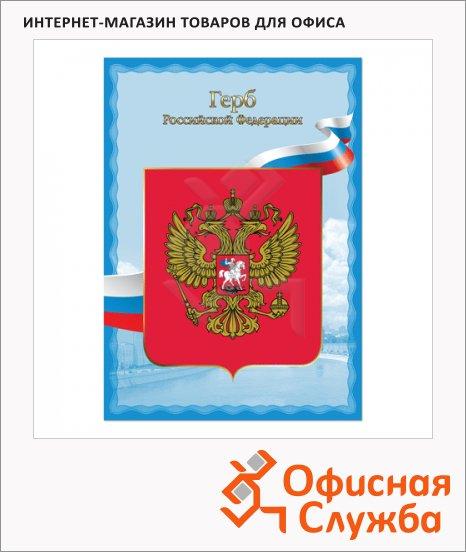 фото: Плакат Brauberg герб РФ А4