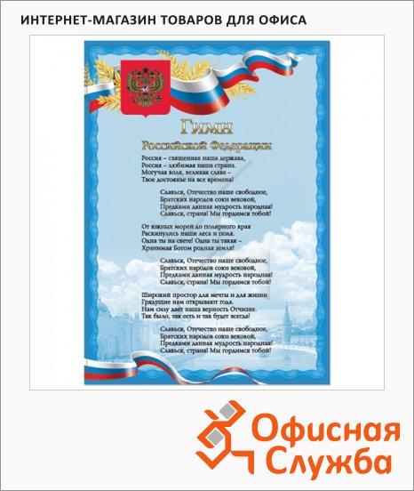 Плакат Brauberg гимн РФ, А4