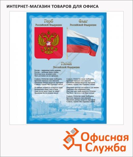 Плакат Brauberg гимн/ герб/ флаг, А4