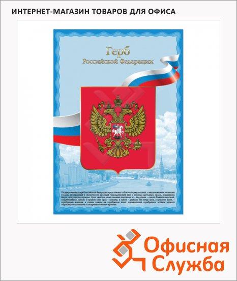 фото: Плакат Brauberg герб РФ А3