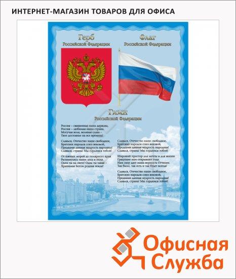 фото: Плакат Brauberg гимн/ герб/ флаг А3