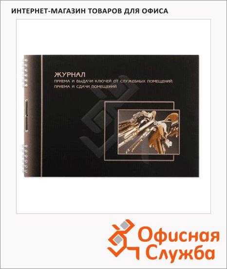 фото: Журнал приема и сдачи ключей А4, 50 листов, картон