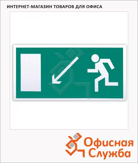 Знак Направление к эвакуационному выходу налево вниз Фолиант 300х150мм, фотолюминесцентный, самоклеящаяся пленка, Е08