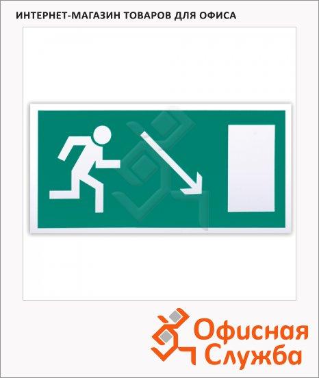 фото: Знак Направление к эвакуационному выходу направо вниз Фолиант 300х150мм фотолюминесцентный, самоклеящаяся пленка, Е07