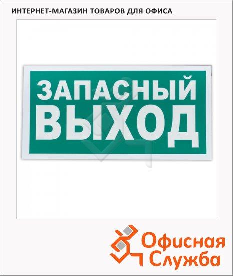 фото: Знак Указатель запасного выхода Фолиант 300х150мм фотолюминесцентный, самоклеящаяся пленка, Е25