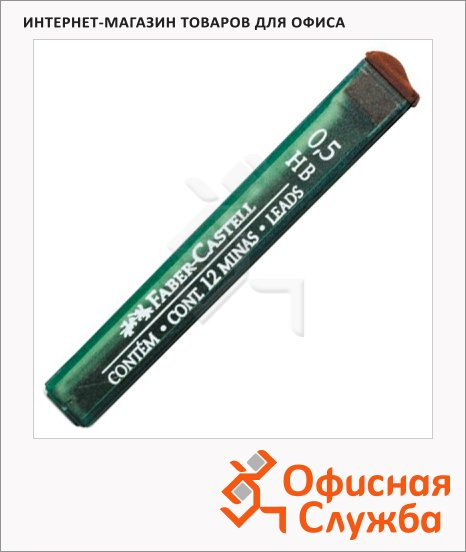 Грифели для механических карандашей Faber-Castell FCOF9125-НВ HB, 0.5мм, 12шт