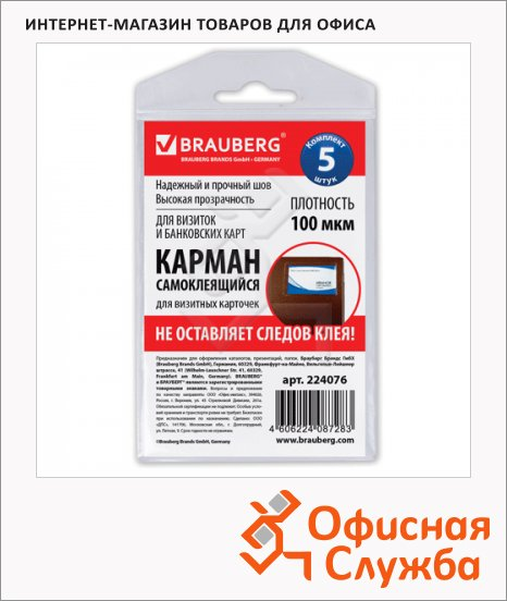 Самоклеящийся карман Brauberg 65x98мм, 5 шт/упак, 224076