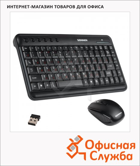 ����� ���������� � ���� ������������ Sonnen KB-S150, USB, ������