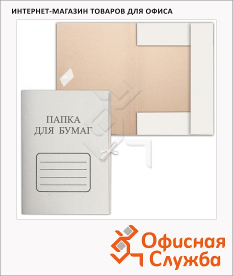 фото: Картонная папка на завязках Бюджет белая А4, до 200 листов