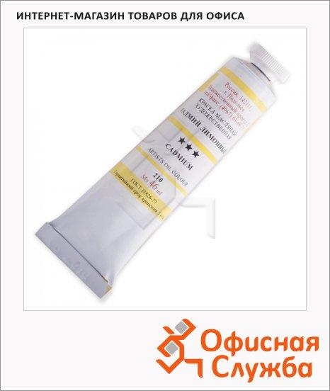 Краска масляная художественная Подольск-Арт-Центр кадмий, лимонный, туба 46мл