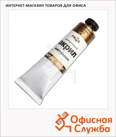 Краска акриловая художественная Гамма золото олимпийское, металлик, туба 39мл