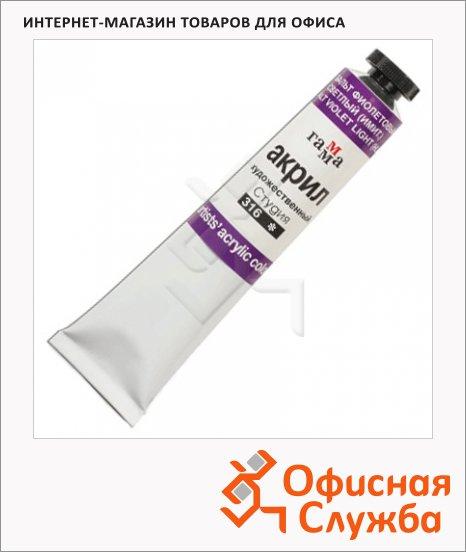 Краска акриловая художественная Гамма Студия кобальт, туба 46мл, фиолетовый светлый
