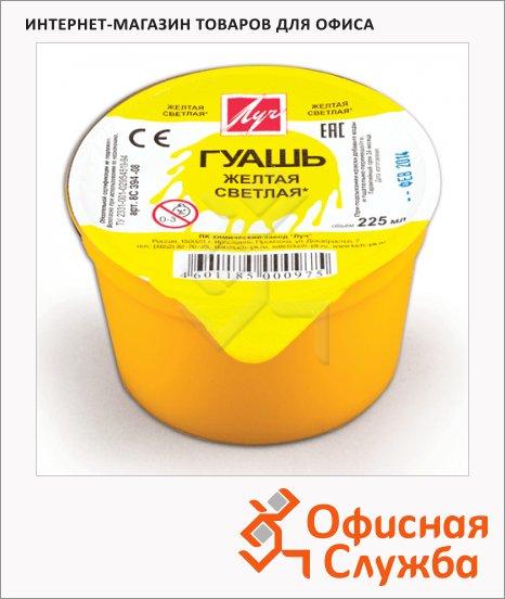 Гуашь Луч Классика светло-жёлтая, 225мл