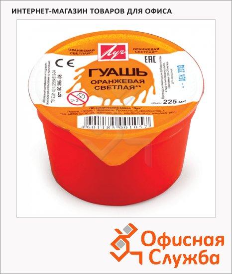 Гуашь Луч Классика оранжевая, 225мл
