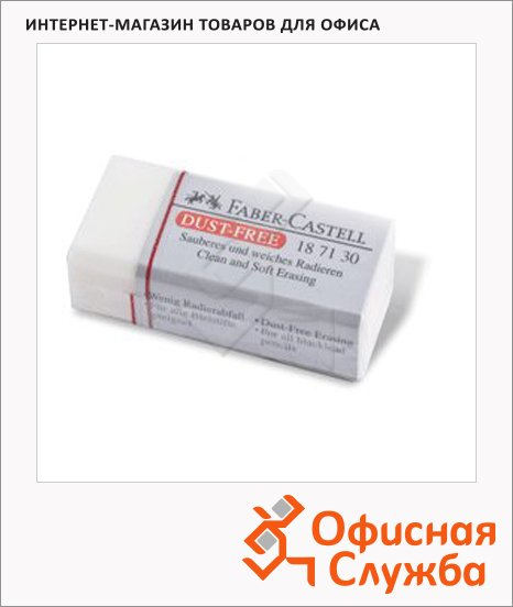 фото: Ластик Faber-Castell l Dust Free FC187130 41х18 виниловый
