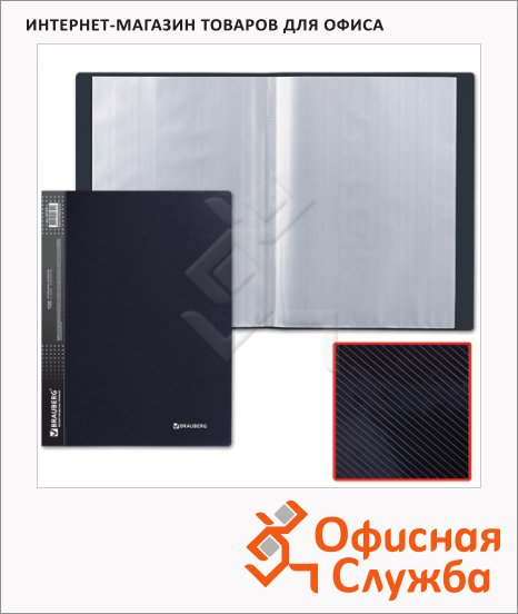 фото: Папка файловая Brauberg Диагональ черная А4, на 100 файлов