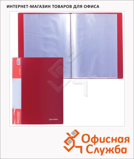 Папка файловая Brauberg Стандарт красная, А4, на 20 файлов
