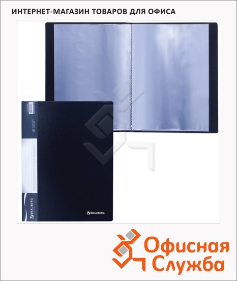 Папка файловая Brauberg Стандарт черная, А4, на 20 файлов