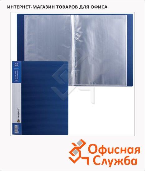 Папка файловая Brauberg Contract синяя, А4, на 20 файлов